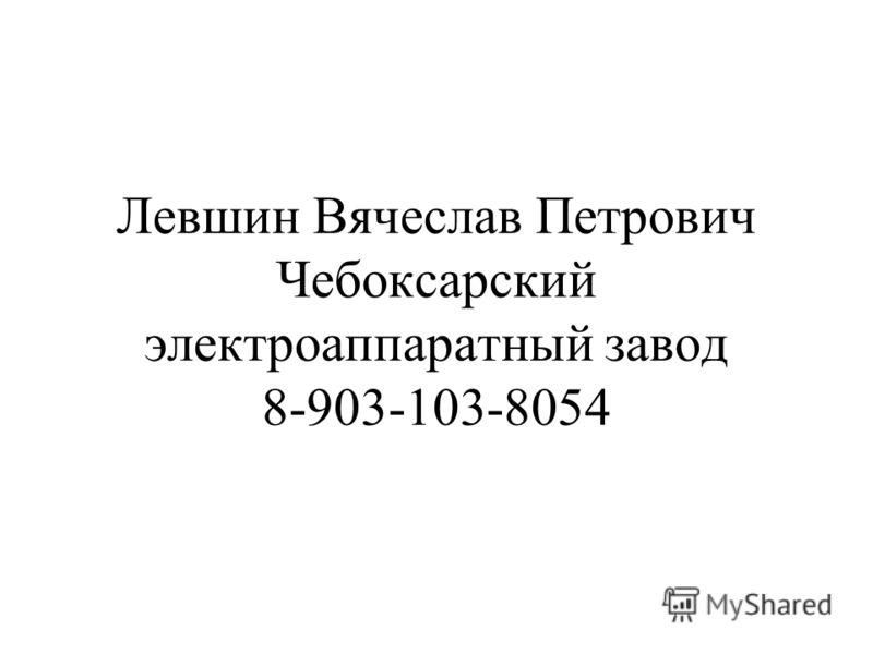Левшин Вячеслав Петрович Чебоксарский электроаппаратный завод 8-903-103-8054