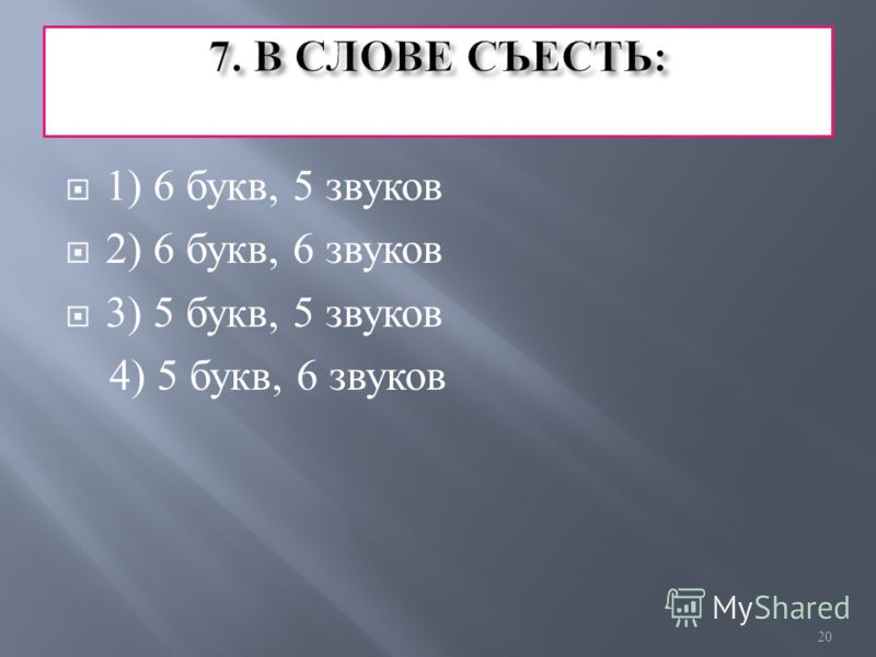 1) 6 букв, 5 звуков 2) 6 букв, 6 звуков 3) 5 букв, 5 звуков 4) 5 букв, 6 звуков 20