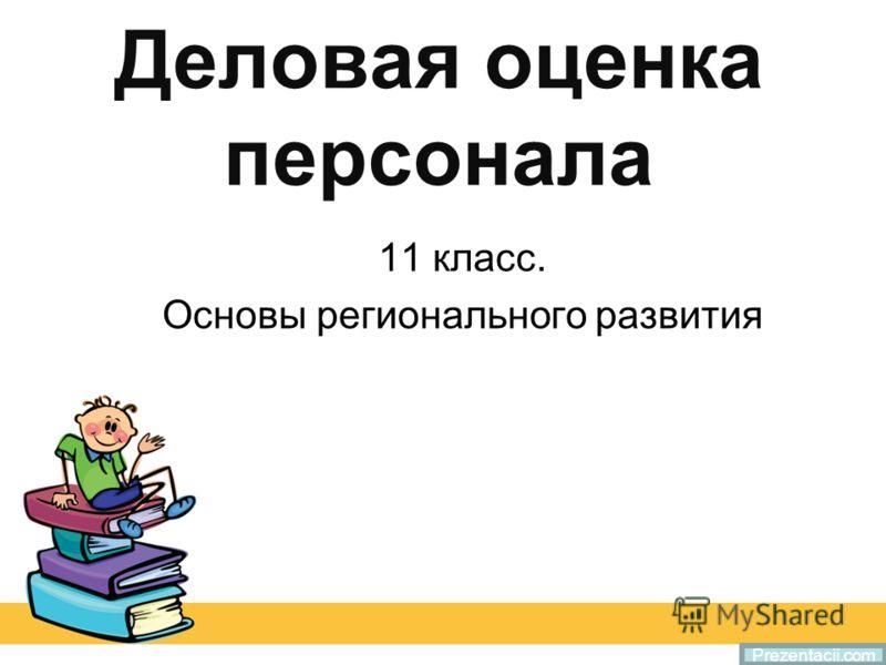 Деловая оценка персонала 11 класс. Основы регионального развития Prezentacii.com
