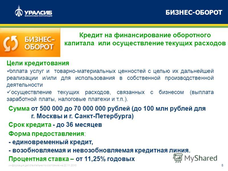 8 БИЗНЕС-ОБОРОТ Кредит на финансирование оборотного капитала или осуществление текущих расходов Сумма от 500 000 до 70 000 000 рублей (до 100 млн рублей для г. Москвы и г. Санкт-Петербурга) Цели кредитования оплата услуг и товарно-материальных ценнос