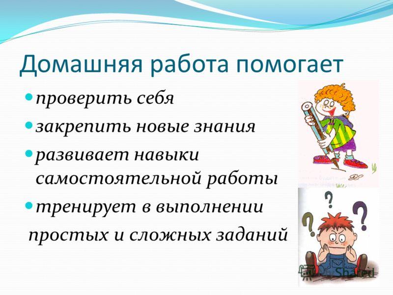 Домашняя работа помогает проверить себя закрепить новые знания развивает навыки самостоятельной работы тренирует в выполнении простых и сложных заданий