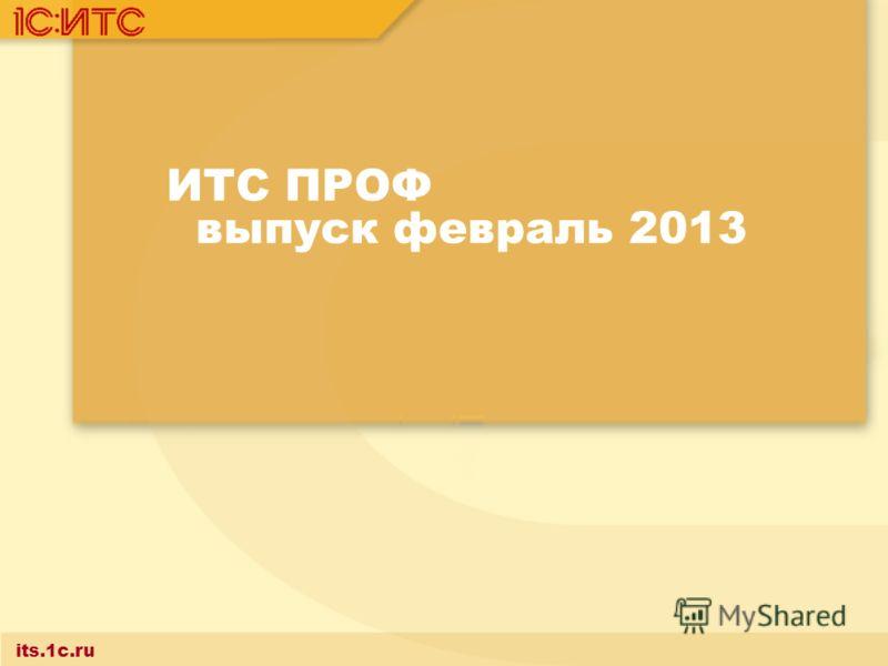 ИТС ПРОФ выпуск февраль 2013 its.1c.ru
