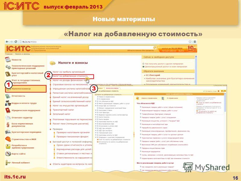 выпуск февраль 2013 Новые материалы its.1c.ru «Налог на добавленную стоимость» 16 2 1 3