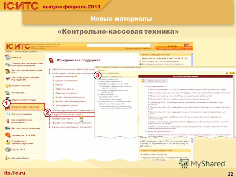 выпуск февраль 2013 Новые материалы its.1c.ru «Контрольно-кассовая техника» 22 1 2 3