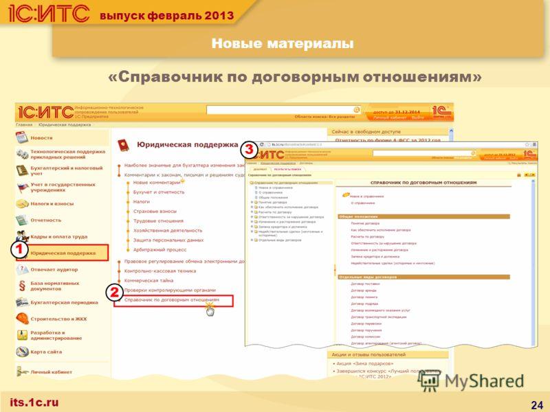 выпуск февраль 2013 Новые материалы its.1c.ru «Справочник по договорным отношениям» 24 1 2 3