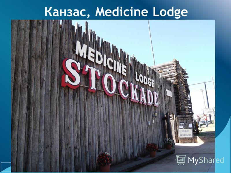 Канзас, Medicine Lodge