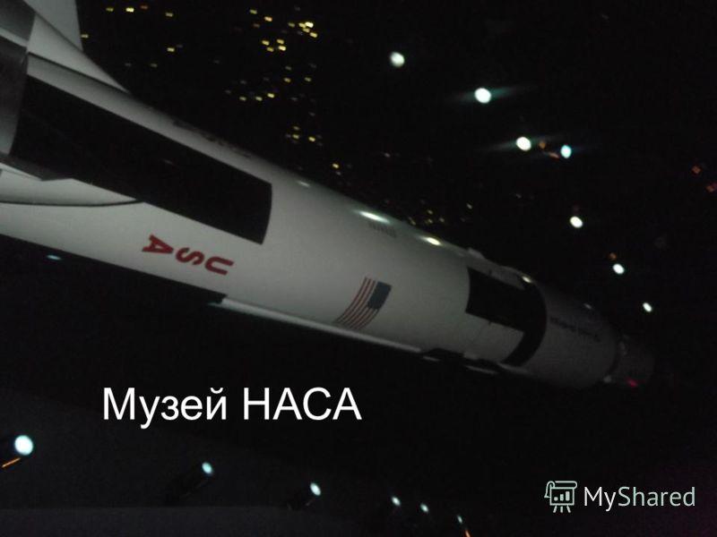 Музей НАСА