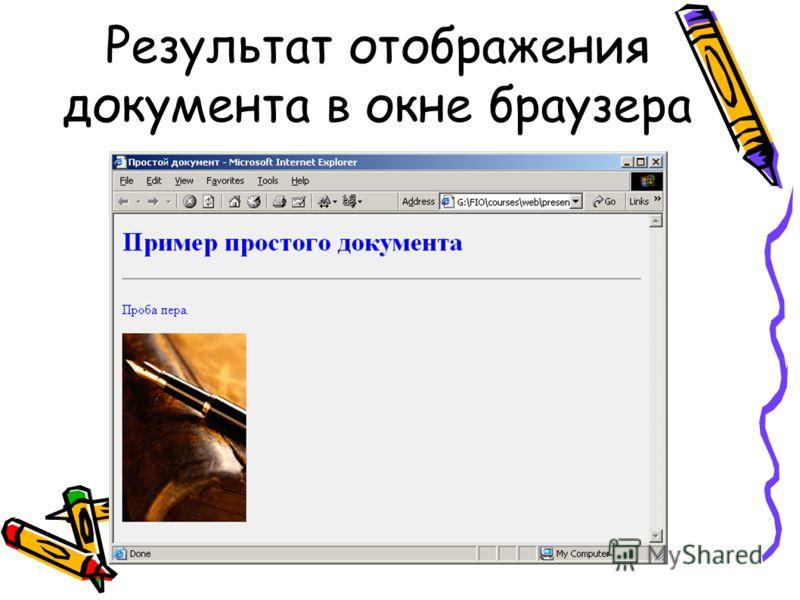 Результат отображения документа в окне браузера