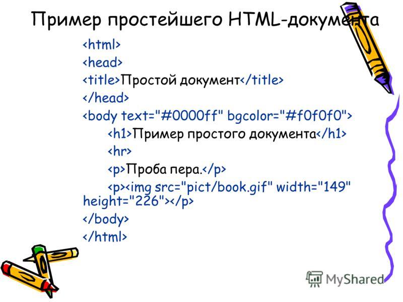 Пример простейшего HTML-документа Простой документ Пример простого документа Проба пера.