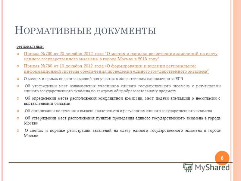 Н ОРМАТИВНЫЕ ДОКУМЕНТЫ региональные: Приказ 790 от 20 декабря 2012 года