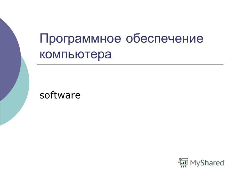 Программное обеспечение компьютера software