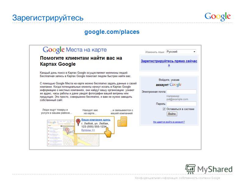 Конфиденциальная информация, собственность компании Google Зарегистрируйтесь google.com/places