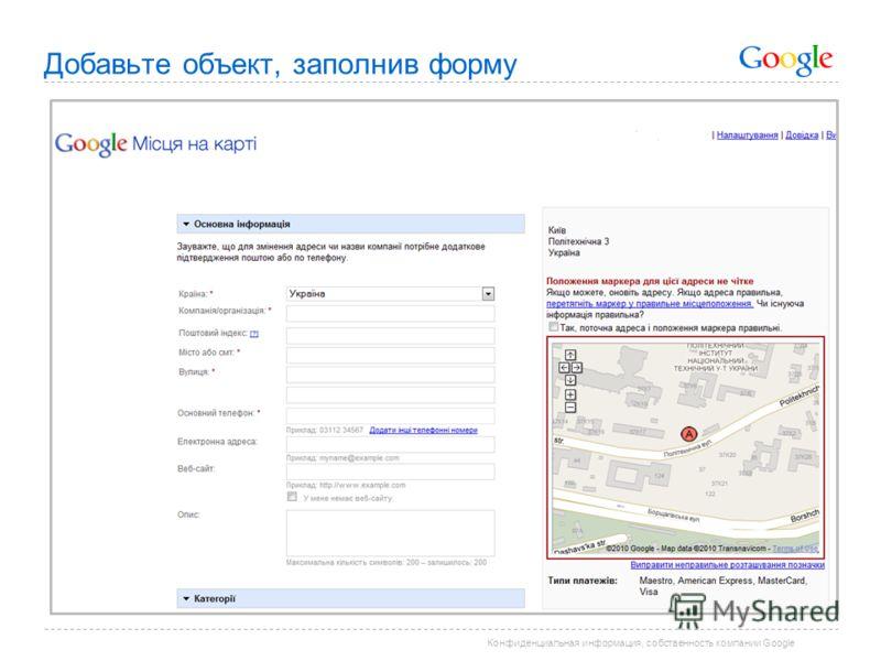 Конфиденциальная информация, собственность компании Google Добавьте объект, заполнив форму