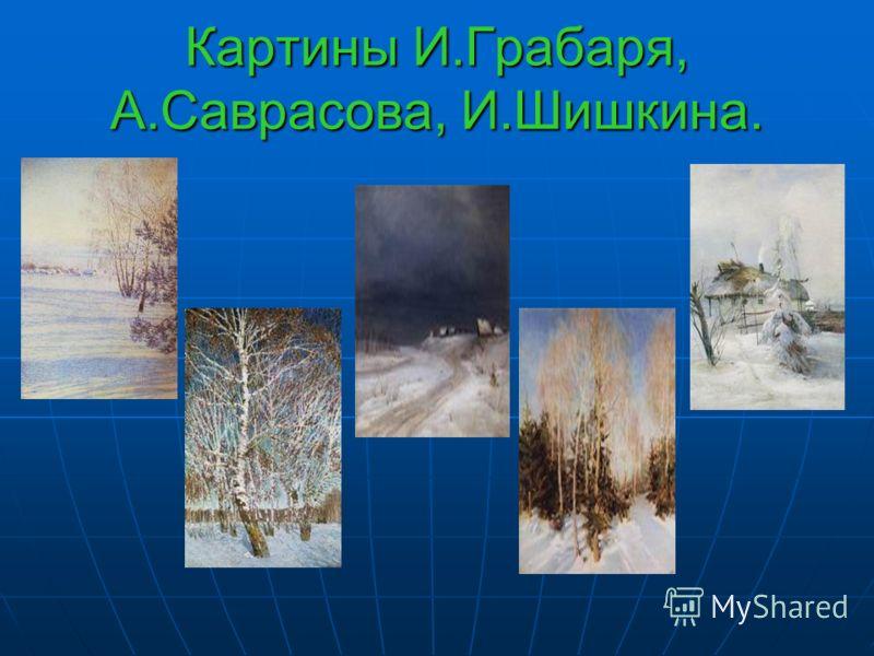 Картины И.Грабаря, А.Саврасова, И.Шишкина.