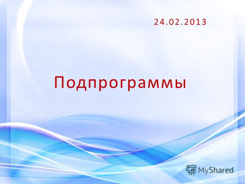 Подпрограммы 24.02.2013