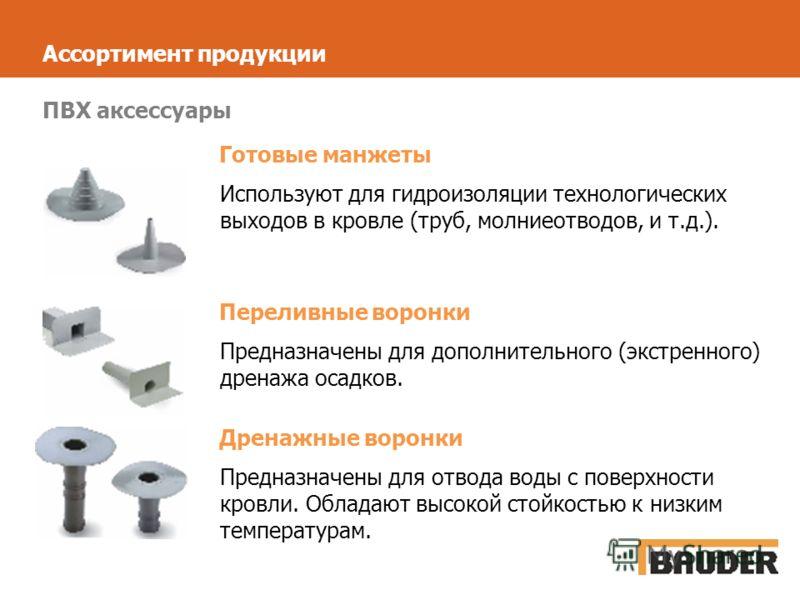 ПВХ аксессуары Готовые манжеты Используют для гидроизоляции технологических выходов в кровле (труб, молниеотводов, и т.д.). Переливные воронки Предназначены для дополнительного (экстренного) дренажа осадков. Дренажные воронки Предназначены для отвода