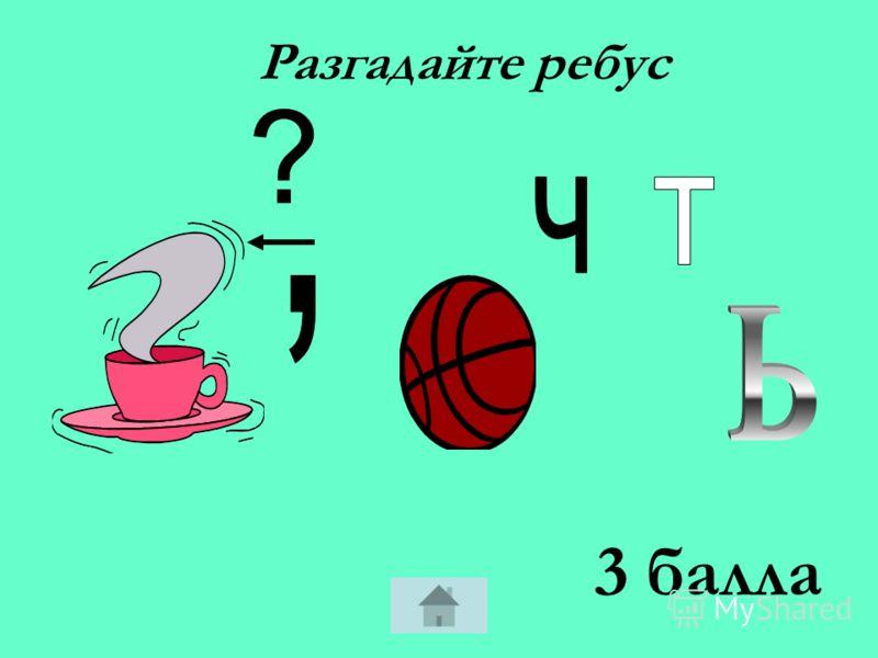 Переведите 15 10 в 2-ую систему счисления. 5 баллов