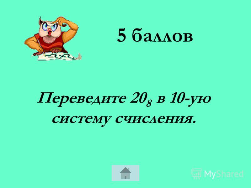 10 баллов 1. Назовите минимальную единицу информации; 2. сколько битов содержится в 1 байте; 3. основание восьмеричной системы счисления.