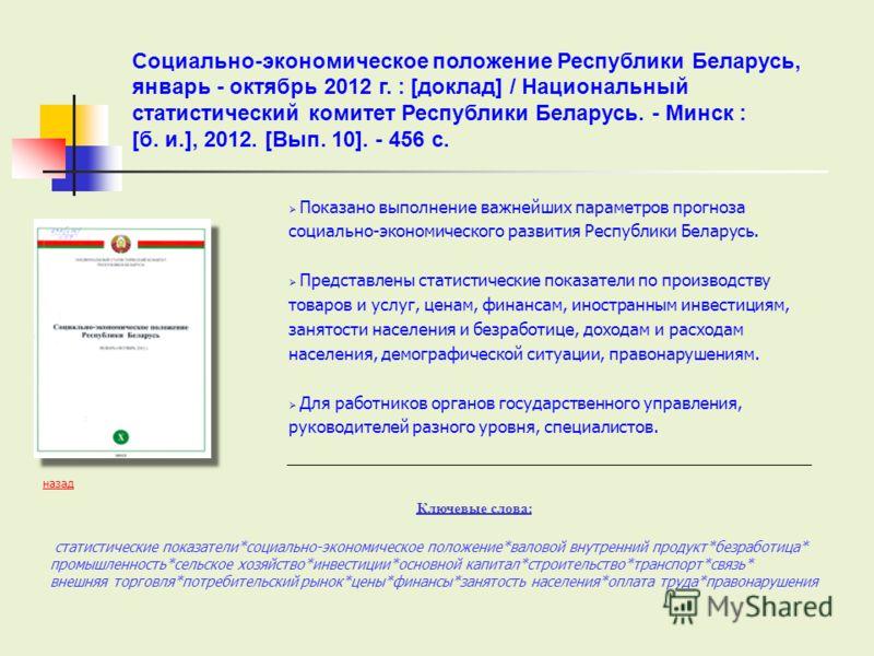Показано выполнение важнейших параметров прогноза социально-экономического развития Республики Беларусь. Представлены статистические показатели по производству товаров и услуг, ценам, финансам, иностранным инвестициям, занятости населения и безработи