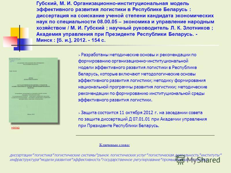 Разработаны методические основы и рекомендации по формированию организационно-институциональной модели эффективного развития логистики в Республике Беларусь, которые включают методологические основы эффективного развития логистики; методику формирова
