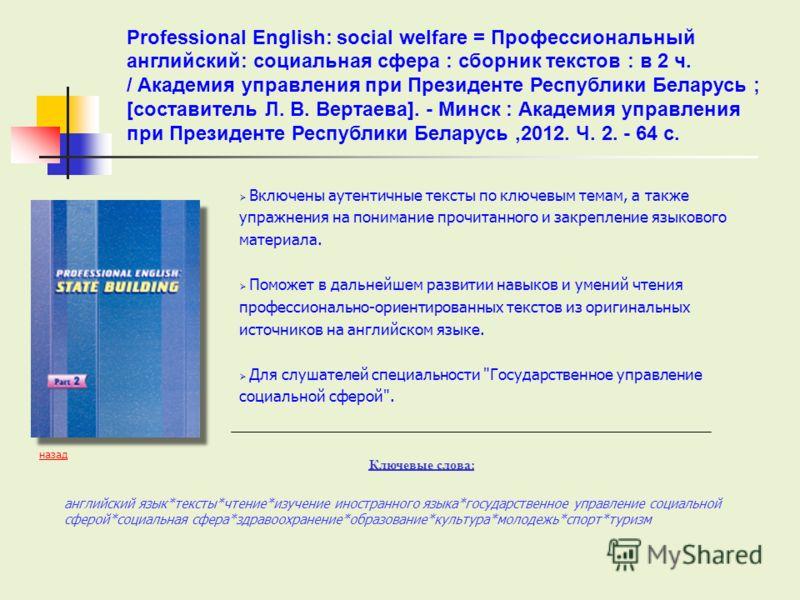Включены аутентичные тексты по ключевым темам, а также упражнения на понимание прочитанного и закрепление языкового материала. Поможет в дальнейшем развитии навыков и умений чтения профессионально-ориентированных текстов из оригинальных источников на