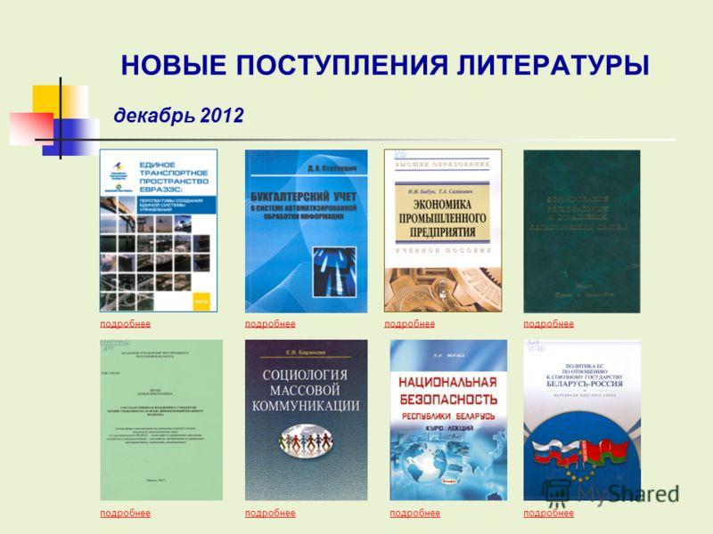 НОВЫЕ ПОСТУПЛЕНИЯ ЛИТЕРАТУРЫ декабрь 2012 подробнее
