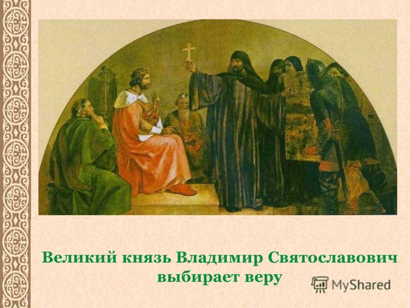 Великий князь Владимир Святославович выбирает веру