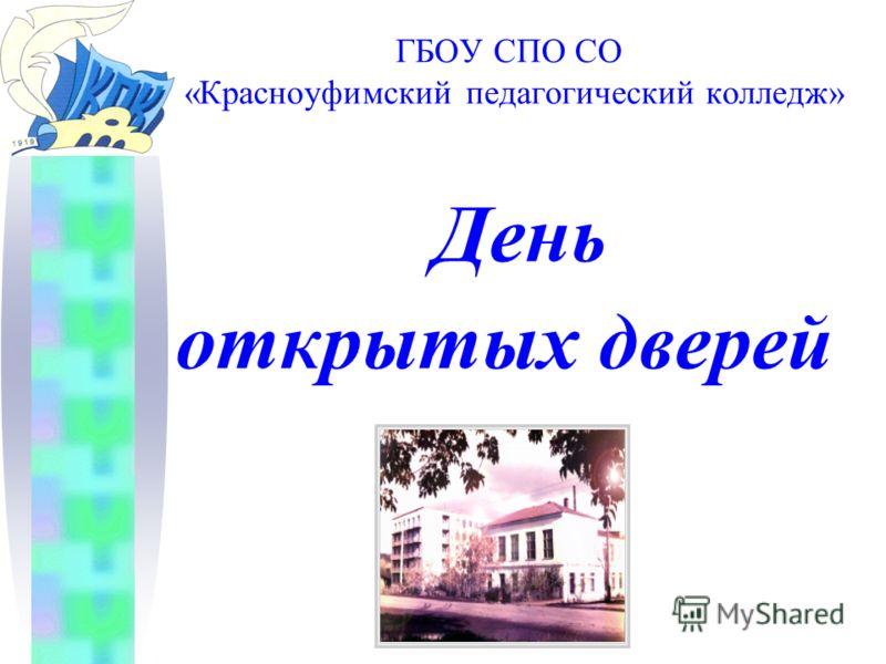 ГБОУ СПО СО «Красноуфимский педагогический колледж» День открытых дверей