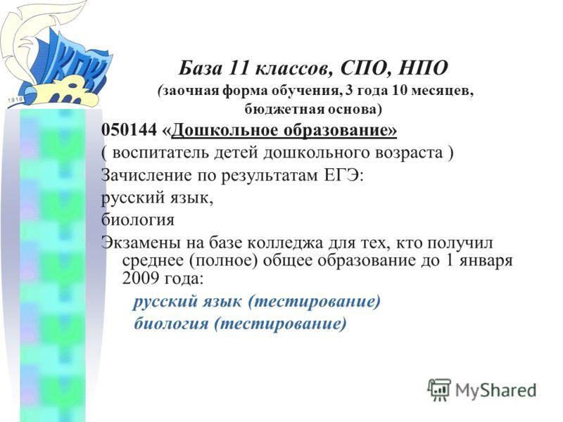 База 11 классов, СПО, НПО (заочная форма обучения, 3 года 10 месяцев, бюджетная основа) 050144 «Дошкольное образование» ( воспитатель детей дошкольного возраста ) Зачисление по результатам ЕГЭ: русский язык, биология Экзамены на базе колледжа для тех