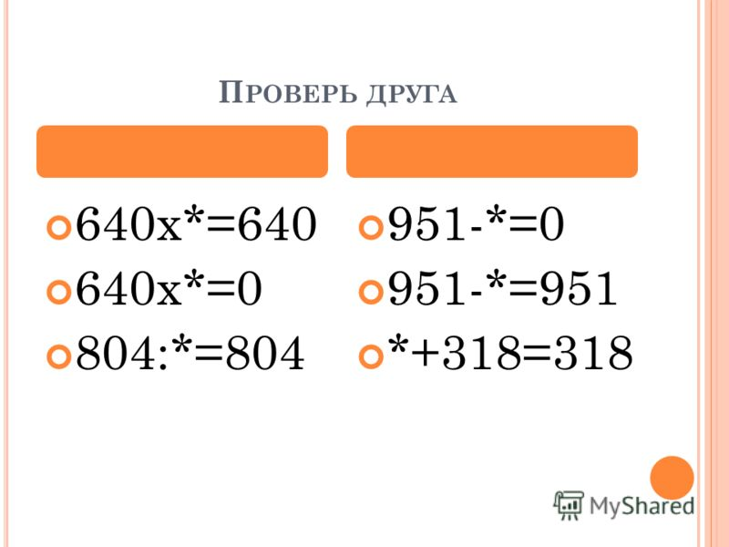 П РОВЕРЬ ДРУГА 640х*=640 640х*=0 804:*=804 951-*=0 951-*=951 *+318=318
