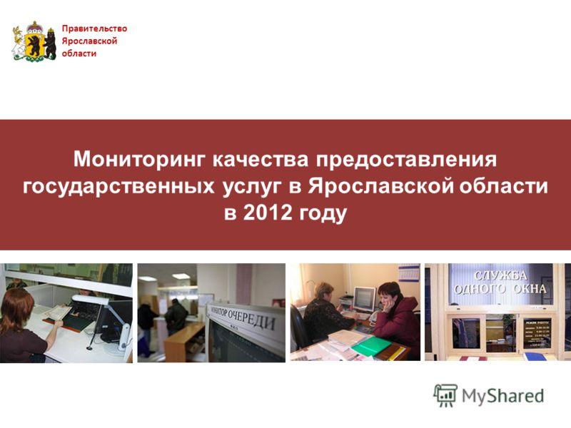Мониторинг качества предоставления государственных услуг в Ярославской области в 2012 году Правительство Ярославской области