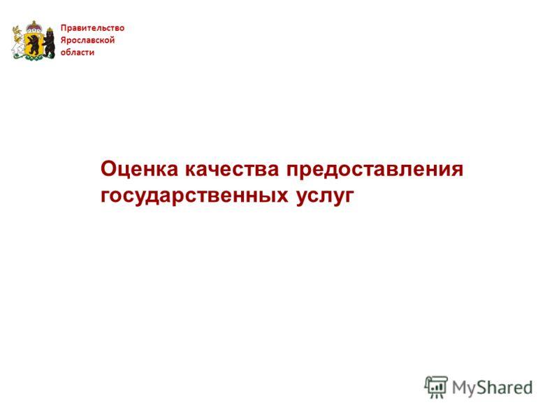 Оценка качества предоставления государственных услуг Правительство Ярославской области