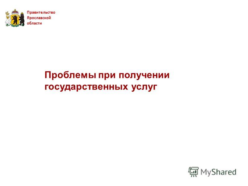 Проблемы при получении государственных услуг Правительство Ярославской области