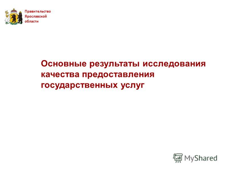 Основные результаты исследования качества предоставления государственных услуг Правительство Ярославской области