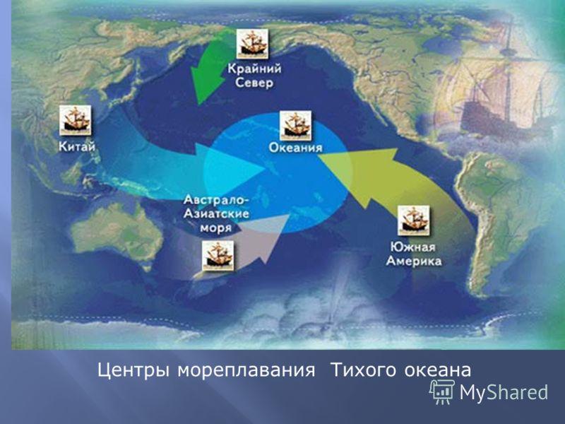 Центры мореплавания Тихого океана