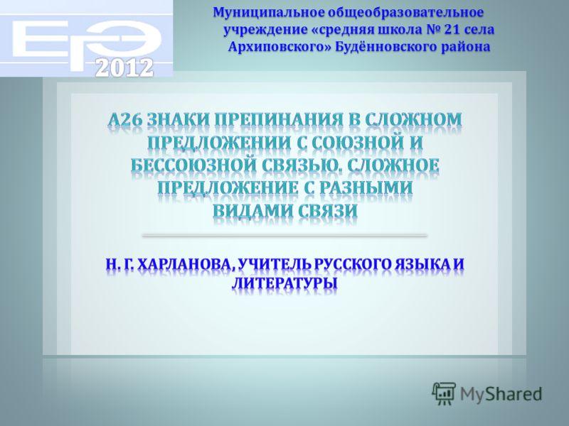 Муниципальное общеобразовательное учреждение « средняя школа 21 села Архиповского » Будённовского района