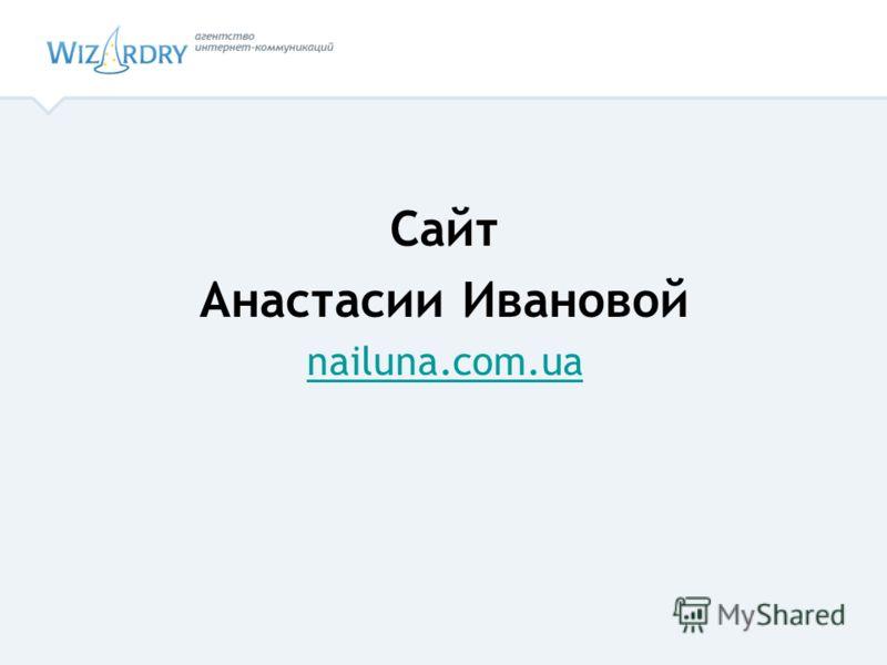 Сайт Анастасии Ивановой nailuna.com.ua