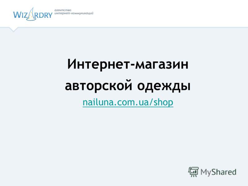 Интернет-магазин авторской одежды nailuna.com.ua/shop