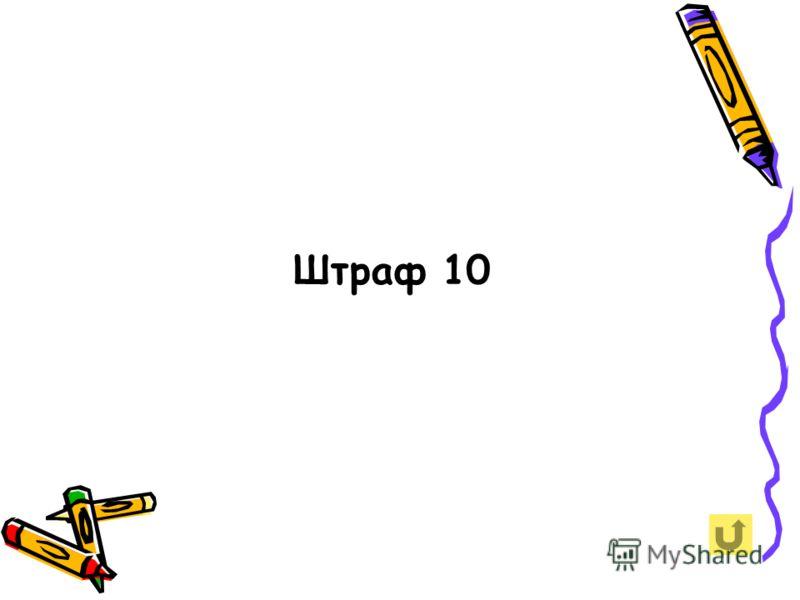 Штраф 10