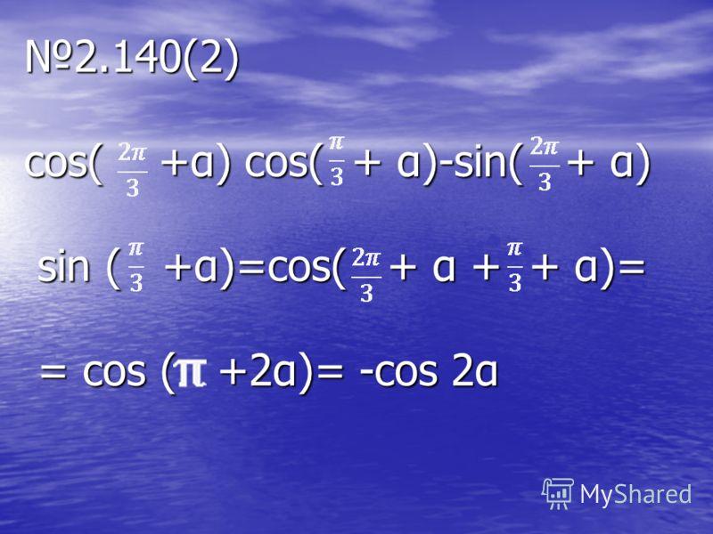 2.140(2) cos( +α) cos( + α)-sin( + α) sin ( +α)=cos( + α + + α)= = cos ( +2α)= -cos 2α