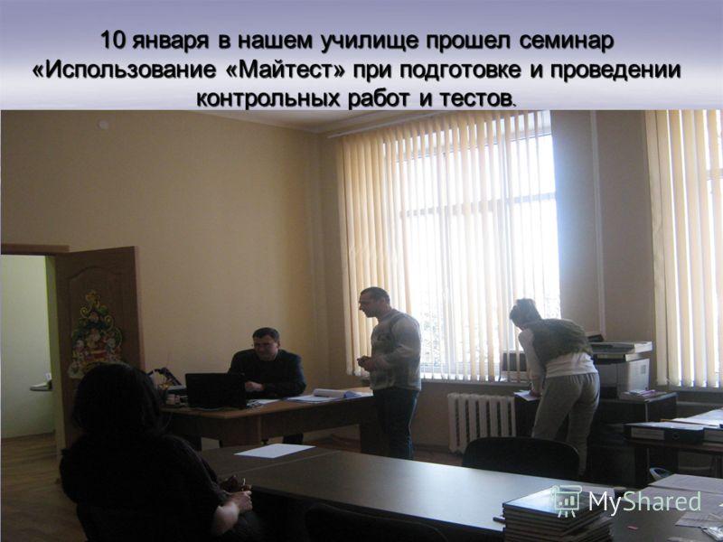 10 января в нашем училище прошел семинар «Использование «Майтест» при подготовке и проведении контрольных работ и тестов..