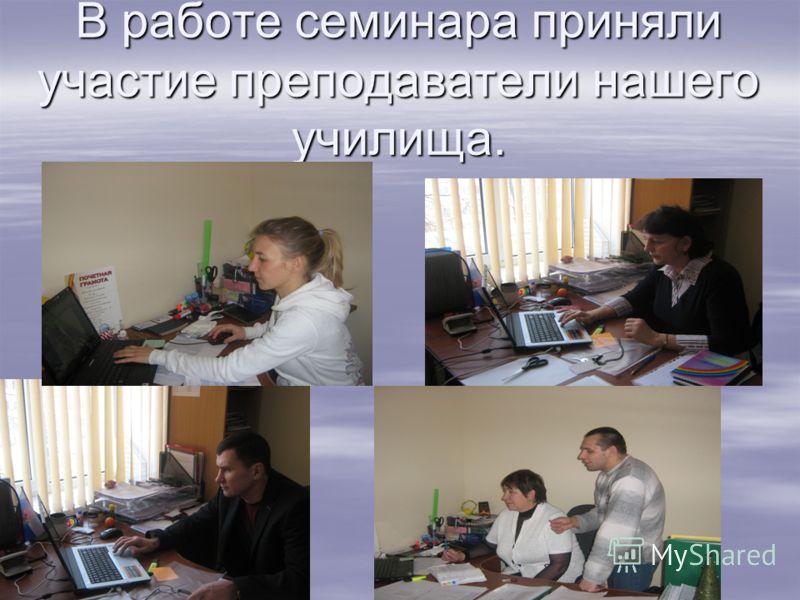 В работе семинара приняли участие преподаватели нашего училища.