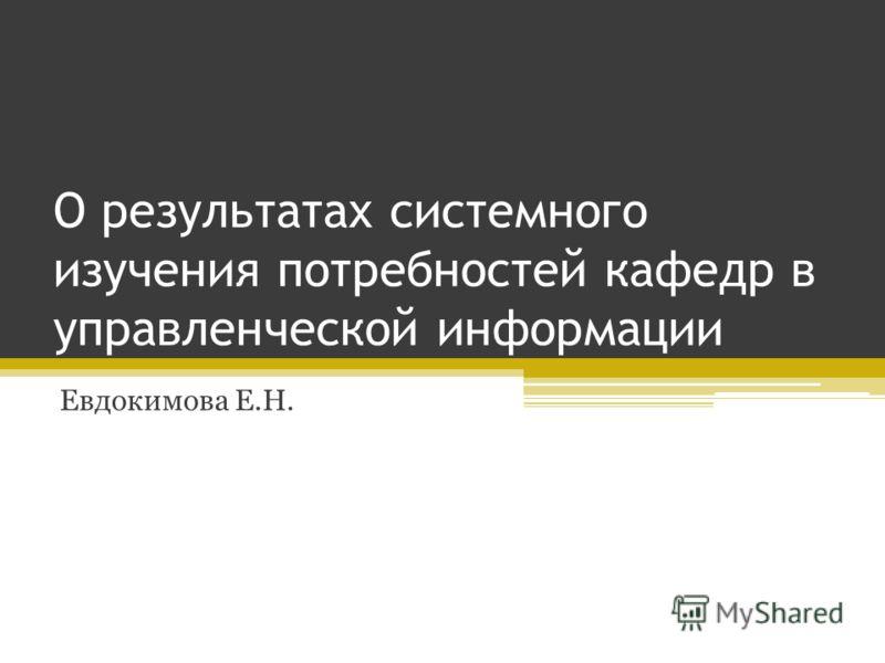 О результатах системного изучения потребностей кафедр в управленческой информации Евдокимова Е.Н.