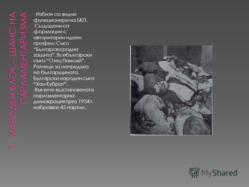 Избити са видни функционери на БКП. Създадени са формации с авторитарен идеен профил: Съюз Българска родна защита, Всебългарски съюз Отец Паисий, Ратници за напредъка на българщината, Български народен съюз Хан Кубрат. Във вече възстановената парламе