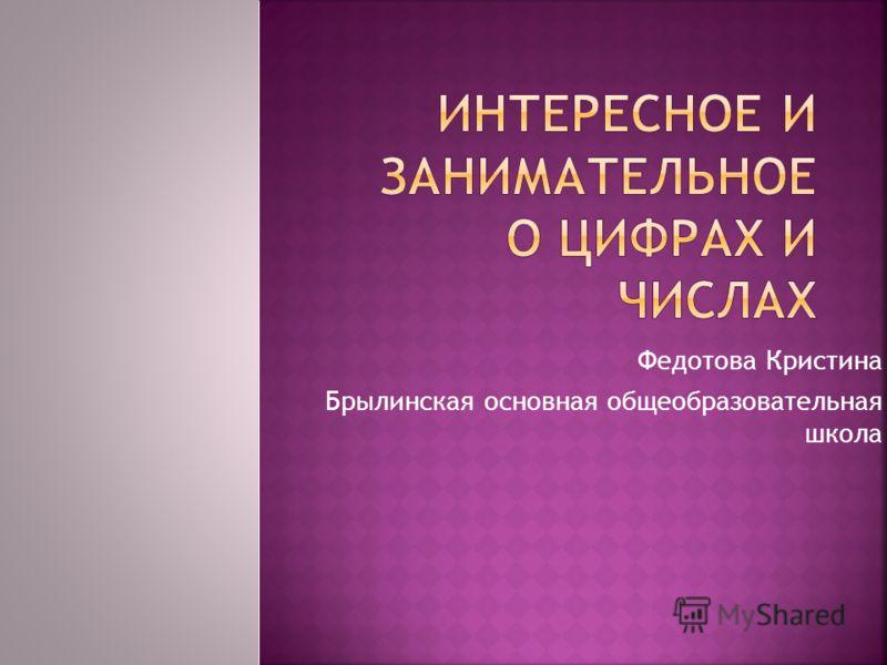 Федотова Кристина Брылинская основная общеобразовательная школа