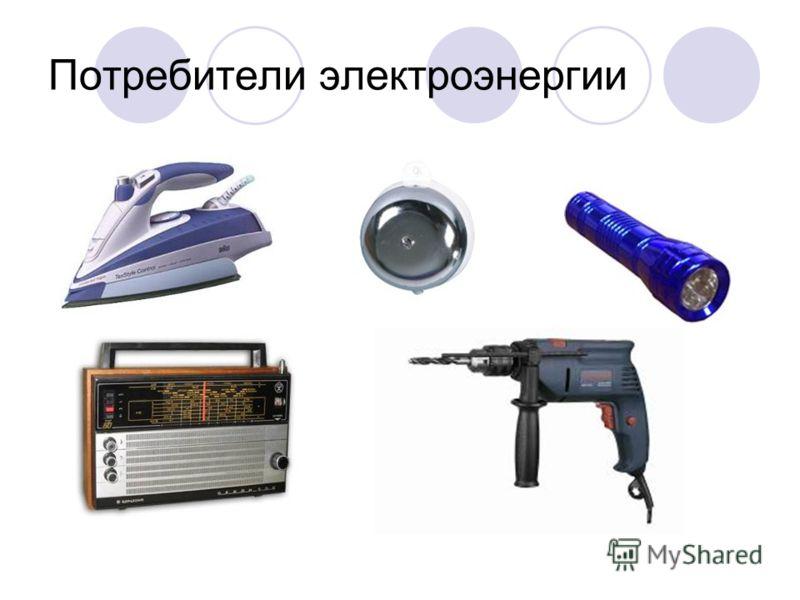 Источники электрической энергии Гальванические элементы; аккумуляторы; генераторы