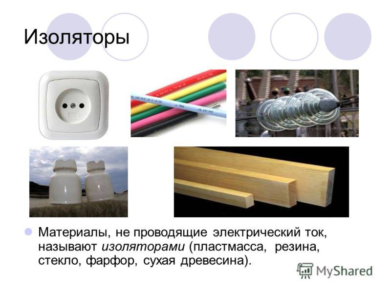 Провода Электрическая энергия от источника тока к потребителю поступает по проводам (проводникам). Самыми лучшими проводниками являются металлы: медь, алюминий, серебро.
