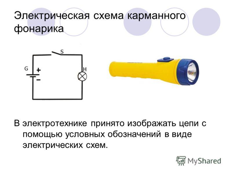Изоляторы Материалы, не проводящие электрический ток, называют изоляторами (пластмасса, резина, стекло, фарфор, сухая древесина).