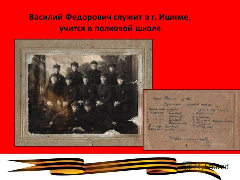 Василий Федорович служит в г. Ишиме, учится в полковой школе