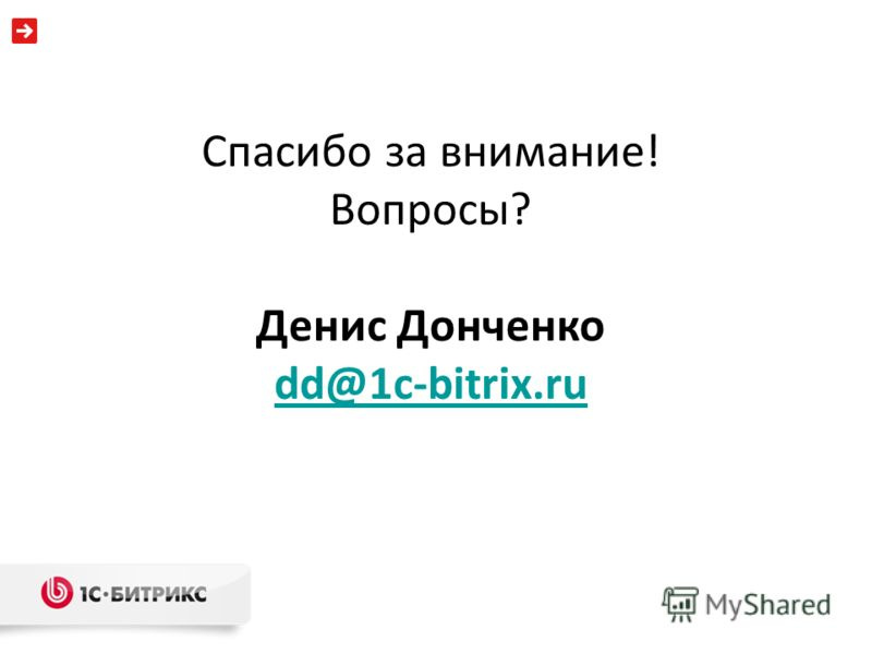 Спасибо за внимание! Вопросы? Денис Донченко dd@1c-bitrix.ru